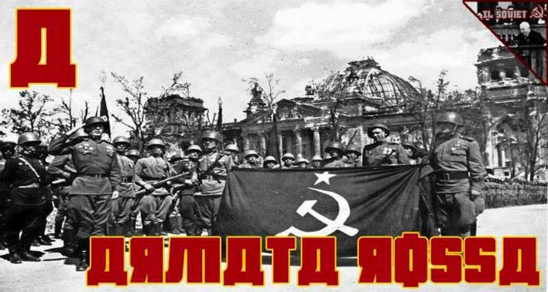 armata-rossa